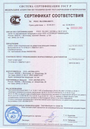 Скачать сертификат на смеси сухие строительные на цементном вяжущем клеевые