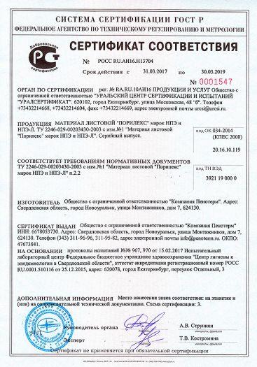 Скачать сертификат на материал листовой «Порилекс» марок НПЭ и НПЭ-Л