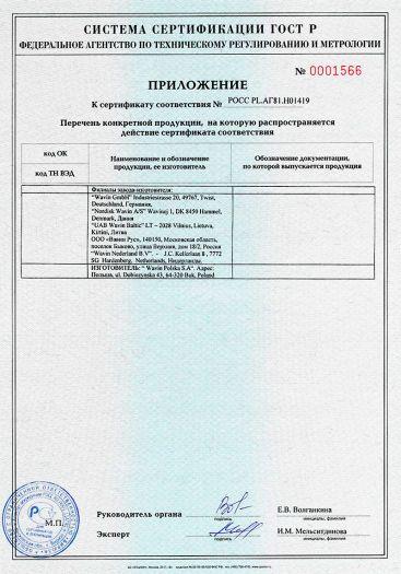 Скачать приложение к сертификату на канализационные колодцы из полимерных материалов диаметром 315, 400, 425, 600, 1000 и 1250 мм, торговая марка «Wavin»