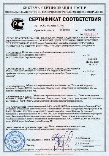 Скачать сертификат на песок из отсевов дробления осадочных горных пород Саткинского месторождения доломитов
