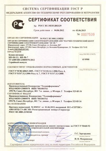 Скачать сертификат на блоки питания БП-1Б-2.2, БП-3Б-7