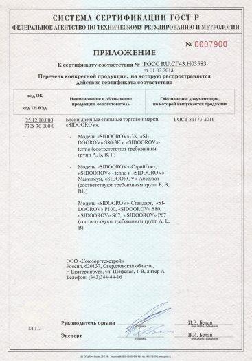 Скачать приложение к сертификату на блоки дверные стальные торговой марки «SIDOOROV»