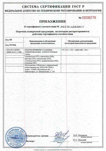 Скачать приложение к сертификату на КНАУФ — профили стальные, оцинкованные, тонкостенные