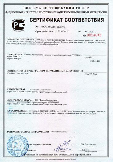 Скачать сертификат на материал строительный: Материал нетканый геотекстильный «ГЕОТЕКС», марка: «ГЕОТЕКС»