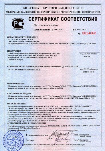 Скачать сертификат на плиты полистирольные вспененные экструзионные URSA XPS марок URSA XPS N-III, URSA XPS N-III-G4, URSA XPS N-V