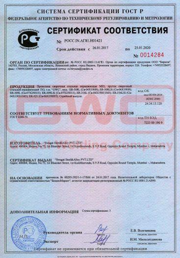 Скачать сертификат на проволока сварочная стальная нержавеющая MIG, пруток сварочный стальной нержавеющий TIG, т. м. «GWC», мод.: ER-308L (Св-04Х19Н9); ER-308LSi (Св-04Х19Н9); ER-309L (Св-07Х25Н13); ER-309LSi (Св-07Х25Н13); ER-З16L (Св-04Х19Н11М3); ER-316LSi (Св-04Х19Н11М3); ER-321 (Св-06Х19Н9Т)