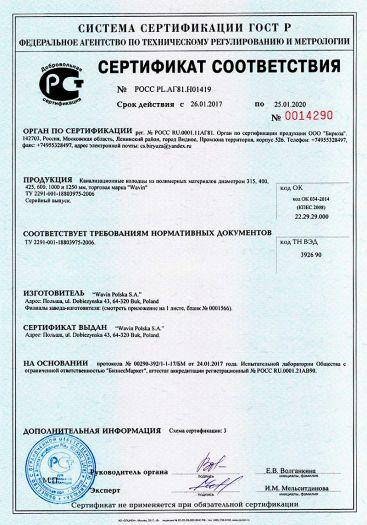Скачать сертификат на канализационные колодцы из полимерных материалов диаметром 315, 400, 425, 600, 1000 и 1250 мм, торговая марка «Wavin»