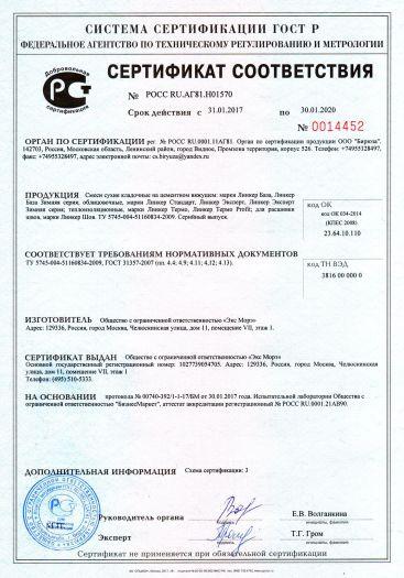 Скачать сертификат на смеси сухие кладочные, облицовочные, теплоизоляционные, для расшивки швов марки Линкер