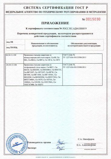 Скачать приложение к сертификату на проволока холоднотянутая