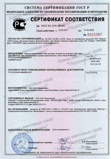 Скачать сертификат на изделия металлические: сваи винтовые, оголовки для винтовых свай, марка Завод Винтовых Свай «Перспектива»