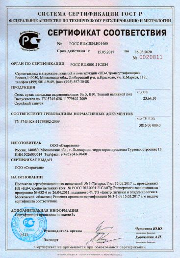 Скачать сертификат на смесь сухая напольная выравнивающая Pк 5, В10: Тонкий наливной пол