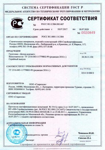 Скачать сертификат на грунтовка «Бетон-контакт»