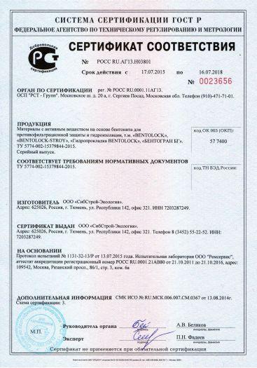 Скачать сертификат на материалы с активным веществом на основе бентонита для противофильтрационной защиты и гидроизоляции, т. м. «BENTOLOCK», «BENTOLOCK-STROY», «Гидропрокладка BENTOLOCK», «БЕНТОГРАН БГ»