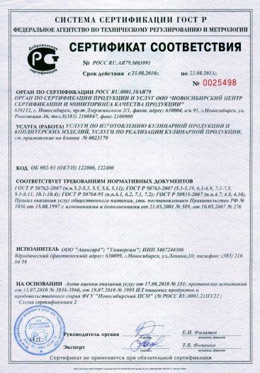 Скачать сертификат на услуги по изготовлению кулинарной продукции и кондитерских изделий, услуги по реализации кулинарной продукции