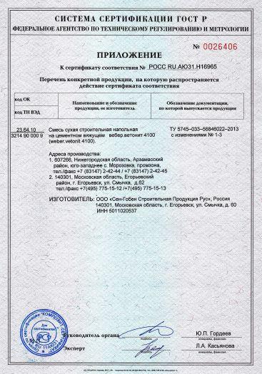 Скачать приложение к сертификату на смесь сухая строительная напольная на цементном вяжущем вебер.ветонит 4100 (weber.vetonit 4100)