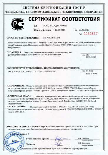 Скачать сертификат на электроды покрытые металлические, предназначенная для ручной дуговой сварки, марки УОНИИ-13/55Р