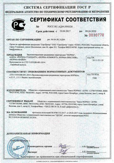 Скачать сертификат на звукоизолирующие раздвижные перегородки «НОРМА», модели: «НОРМА-СТАНДАРТ», «НОРМА-КОМФОРТ», «НОРМА-ПРЕСТИЖ», «НОРМА-ФАЙЕР»