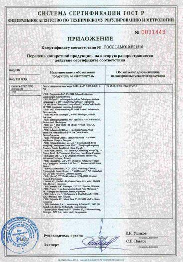 Скачать приложение к сертификату на винты самонарезающие марок S-MD, S-MP, S-CD, S-MS, S-AD