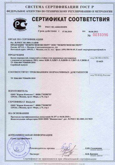 Скачать сертификат на балки перекрытий, покрытий и стойки стен деревянные двутавровые с поясами из материала ЛВЛ, типы: БДК-Л, БДКУ-Л, БДКШ-Л, СДКУ-Л, СДКШ-Л