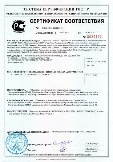 Скачать сертификат на алюминиевые полуфабрикаты из сплавов Д1, Д16, ВД1, 1105, В95 в закаленом состоянии (Т): листы, плиты, прутки