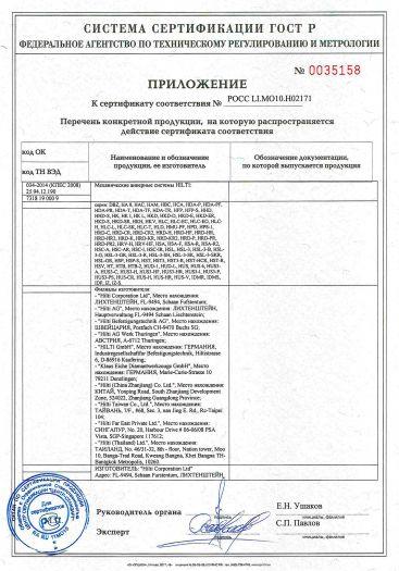 Скачать приложение к сертификату на механические анкерные системы HILTI