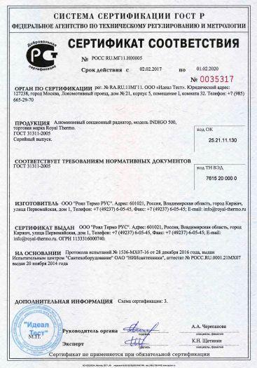 Скачать сертификат на алюминиевый секционный радиатор, модель INDIGO 500, торговая марка Royal Thermo