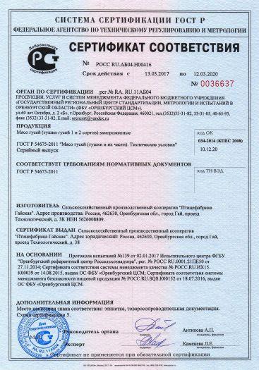 Скачать сертификат на мясо гусей (тушки гусей 1 и 2 сортов) замороженные