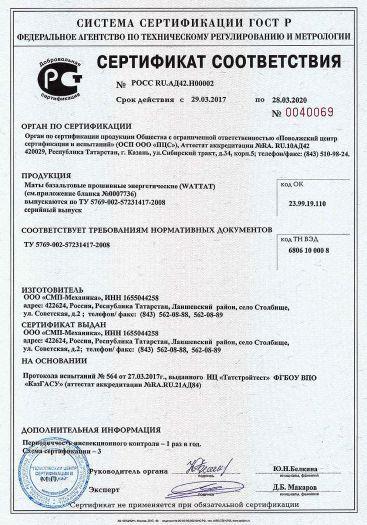 Скачать сертификат на маты базальтовые прошивные энергетические (WATTAT)