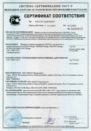 Скачать сертификат на профили поливинилхлоридные «REHAU» для оконных и дверных блоков систем EURO-Design, THERMO-Design, DELIGHT-Design, INTELIO 80, BRILLANT-Design