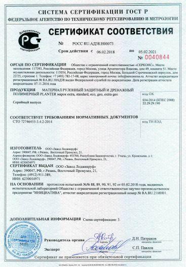 Скачать сертификат на материал рулонный защитный и дренажный полимерный PLANTER марок extra, standard, есо, geo, extra-geo