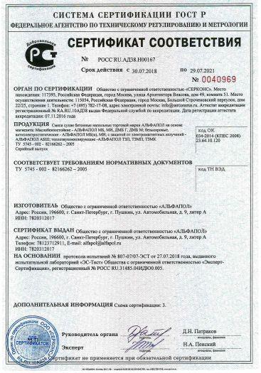 Скачать сертификат на смеси сухие бетонные напольные торговой марки АЛЬФАПОЛ на основе магнезита: маслобензостойкие, безыскровые, антиэлектростатические, с защитой от электромагнитных излучений, теплозвукоизолирующие