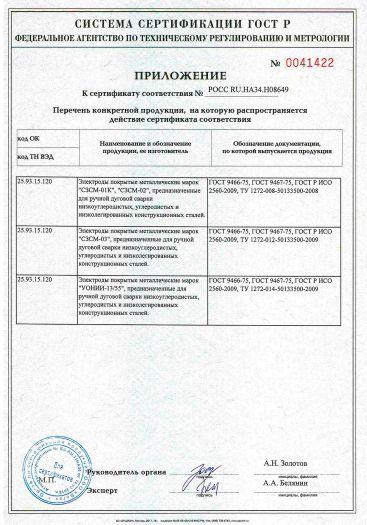 Скачать приложение к сертификату на электроды покрытые металлические марок «СЗСМ-01К», «СЗСМ-02», «СЗСМ-03» и «УОНИИ-13/55», предназначенные для ручной дуговой сварки низкоуглеродистых, углеродистых и низколегированных конструкционных сталей