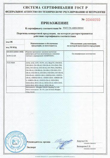 Скачать приложение к сертификату на изделия крепежные: заклепки вытяжные диаметром до 8 мм включительно и заклепки гаечные с маркировкой «HARPOON»