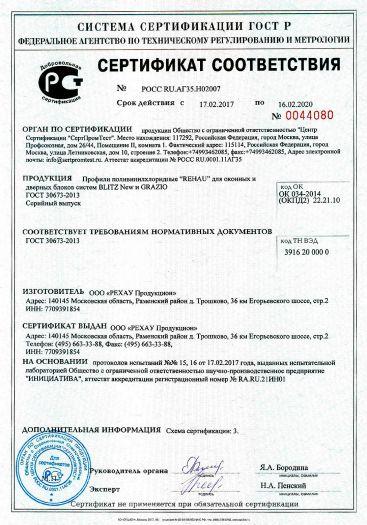 Скачать сертификат на профили поливинилхлоридные «REHAU» для оконных и дверных блоков систем BLITZ New и GRAZIO