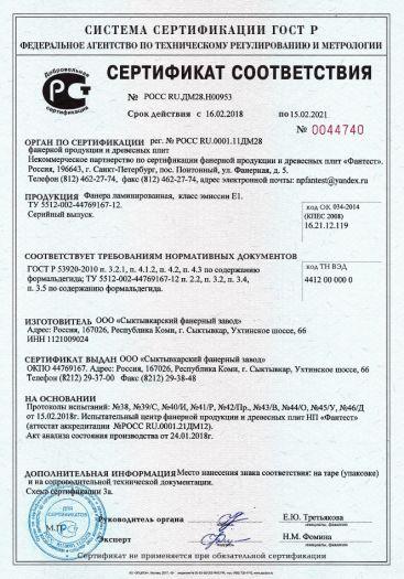 Скачать сертификат на фанера ламинированная, класс эмиссии Е1
