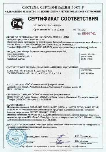 Скачать сертификат на фанера березовая конструкционная марки ФК, класс эмиссии Е1