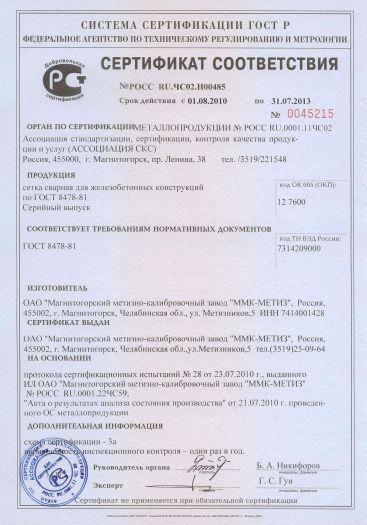 Скачать сертификат на сетка сварная для железобетонных конструкций