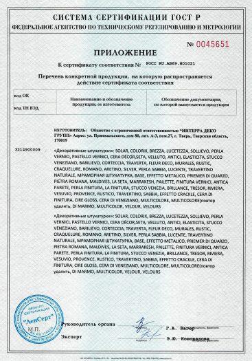 Скачать приложение к сертификату на штукатурки декоративные на водной основе, предназначенные для внутренней и наружной отделки