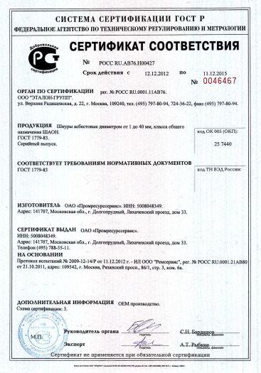Скачать сертификат на шнуры асбестовые диаметром от 1 до 40 мм, класса общего назначения ШАОН