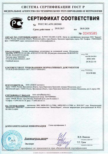Скачать сертификат на составы декоративные штукатурные на полимерной основе: Штукатурка акриловая ACRYLPUTZ 010 BR, ACRYLPUTZ 010 DR; Штукатурка силиконовая SILIKONPUTZ 030 BR, SILIKONPUTZ 030 DR. Торговая марка «KREISEL»