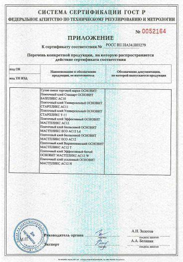 Скачать приложение к сертификату на сухие смеси торговой марки ОСНОВИТ