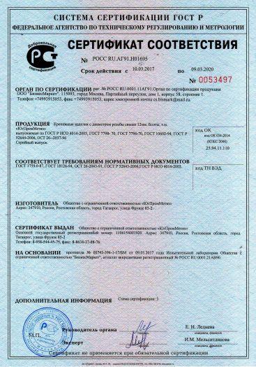 Скачать сертификат на крепежные изделия с диаметром резьбы свыше 12 мм: Болты, т. м. «ЮгПромМетиз»