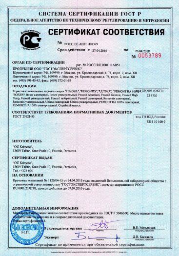 Скачать сертификат на герметики силиконовые торговых марок «PENOSIL», «REMONTIX», «ULTIMA», «РЕМОНТ НА 100%», «BOXER»