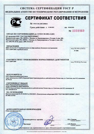 Скачать сертификат на ЩПС С2, С4, С5, С7. Серийный выпуск из габро-диабазов Ломовского месторождения