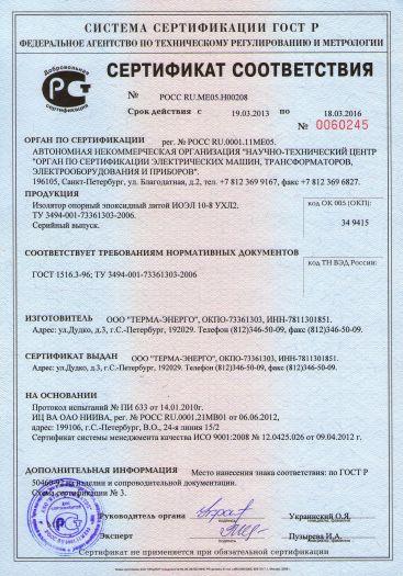 Скачать сертификат на изолятор опорный эпоксидный литой ИОЭЛ 10-8 УХЛ2
