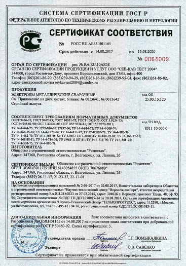 Скачать сертификат на электроды металлические сварочные