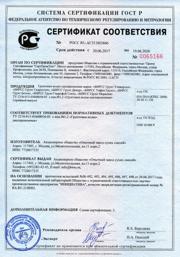 Скачать сертификат на грунтовки водно-дисперсионные марок: «БИРСС Грунт Универсал», «БИРСС Грунт Гидростоп», «БИРСС Грунт Декор», «БИРСС Тифен Грунт», «БИРСС Грунт Бетон», «БИРСС Грунт Гидрофоб Спец», «БИРСС Грунт Морилка»