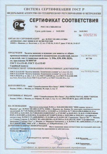 Скачать сертификат на халаты женские и мужские