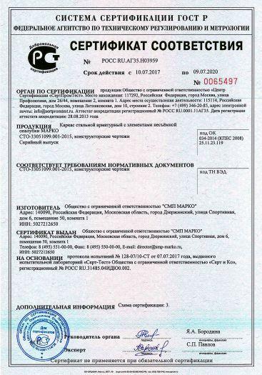 Скачать сертификат на каркас стальной арматурный с элементами несъёмной опалубки МАРКО
