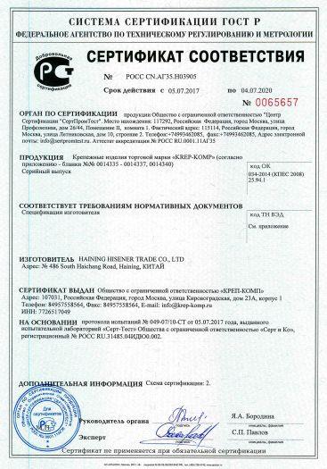 Скачать сертификат на крепежные изделия торговой марки «KREP-KOMP»